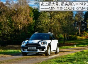 售28.6-39.6万 新MINI COUNTRYMAN上市